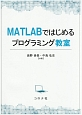 MATLABではじめるプログラミング教室