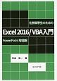 化学系学生のためのExcel2016/VBA入門<PowerPoint増補版>