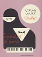 ピアノのソムリエ メロディーがおいしいJ-POP名曲集 中~上級ピアノ・ソロ