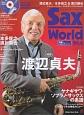 Sax World 2017AUTUMN CD付 サックス・ファンの向上心・好奇心を刺激!(6)