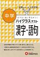 中学ハイクラステスト 漢字・語句 定期テスト&入試対策 むりなく高い学力がつく