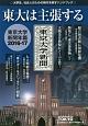 東大は主張する 東京大学新聞年鑑 2016-2017