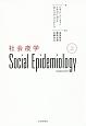 社会疫学(上)