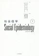 社会疫学(下)