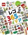 レゴ365のアイデア