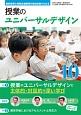 授業のユニバーサルデザイン 教科教育に特別支援教育の視点を取り入れる(10)