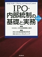 IPO・内部統制の基礎と実務<第3版>