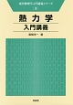 熱力学入門講義 現代物理学入門講義シリーズ3