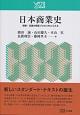 日本商業史 商業・流通の発展プロセスをとらえる