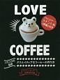 LOVE COFFEE バリスタの秘密 クリエイティブなコーヒーの作り方