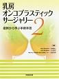 乳房オンコプラスティック・サージャリー 症例から学ぶ手術手技 (2)