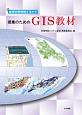 地理空間情報を活かす 授業のためのGIS教材