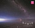 星が降る夜カレンダー 2018