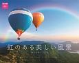虹のある美しい風景カレンダー 2018