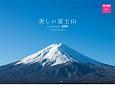 美しい富士山カレンダー 2018
