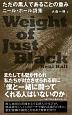 ただの黒人であることの重み ニール・ホール詩集