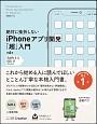 絶対に挫折しないiPhoneアプリ開発「超」入門<増補改訂第6版> 【Swift4 & iOS11完全対応】