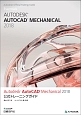 Autodesk AutoCAD Mechanical 2018 公式トレーニングガイド Autodesk Official Trainin