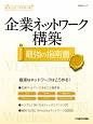 企業ネットワーク構築 最強の指南書 日経ITエンジニアスクール
