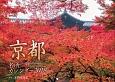 京都名所カレンダー 2018