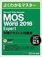 よくわかるマスター MOS Word 2016 Expert 対策テキスト&問題集