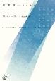 周期律<新装版> イタリア文学科学エッセイ 元素追想