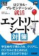 ロジカル・プレゼンテーション 就活 エントリーシート対策 2019 日経就職シリーズ
