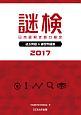 謎検 日本謎解き能力検定 過去問題&練習問題集 2017