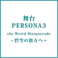 舞台『PERSONA3 the Weird Masquerade〜碧空の彼方ヘ〜』