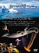 NHKスペシャル ディープオーシャン 南極 深海に巨大生物を見た