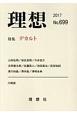 理想 特集:デカルト (699)