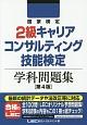 国家検定 2級キャリアコンサルティング技能検定 学科問題集<第4版>
