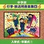 中学校音楽 中学校行事・放送用音楽集(4) 入学式・卒業式 1