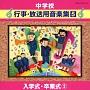 中学校音楽 中学校行事・放送用音楽集(5) 入学式・卒業式 2