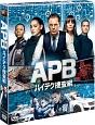 APB/エー・ピー・ビー ハイテク捜査網<SEASONSコンパクト・ボックス>