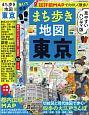 まち歩き地図 東京<ハンディ版> 歩いて調査! 超詳細MAPでたのしく散歩!
