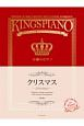 贅沢アレンジで魅せるステージレパートリー集 王様のピアノ クリスマス<第2版>