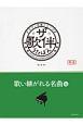 ザ・歌伴-うたばん- 歌い継がれる名曲編 昭和36年~平成 ピアノ伴奏シリーズ