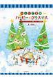 みんなで連弾 ハッピー★クリスマス<第4版> バイエル~ブルクミュラー程度 4手・6手連弾