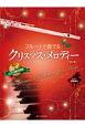 フルートで奏でるクリスマス・メロディー<第2版> ピアノ伴奏譜&ピアノ伴奏CD付