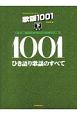 歌謡1001(下) ひき語り歌謡のすべて<第11版>