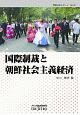 国際制裁と朝鮮社会主義経済 情勢分析レポート