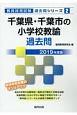 千葉県・千葉市の小学校教諭 過去問 2019 教員採用試験過去問シリーズ2