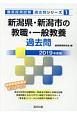 新潟県・新潟市の教職・一般教養 過去問 2019 教員採用試験過去問シリーズ1