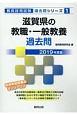 滋賀県の教職・一般教養 過去問 2019 教員採用試験過去問シリーズ1