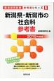 新潟県・新潟市の社会科 参考書 2019 教員採用試験参考書シリーズ5