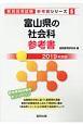富山県の社会科 参考書 2019 教員採用試験参考書シリーズ5