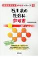 石川県の社会科 参考書 2019 教員採用試験参考書シリーズ5