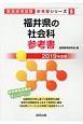福井県の社会科 参考書 2019 教員採用試験参考書シリーズ5
