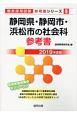 静岡県・静岡市・浜松市の社会科 参考書 2019 教員採用試験参考書シリーズ5